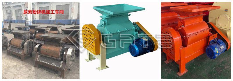 fertilizer Urea-crusher-manufacture